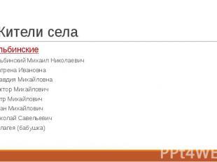 Жители села Альбинские Альбинский Михаил Николаевич Матрена Ивановна Клавдия Мих