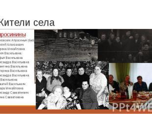 Жители села Апросинины Московских Апросинья (бабушка) Василий Алексеевич Матрена