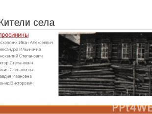 Жители села Апросинины Московских Иван Алексеевич Александра Ильинична Иннокенти