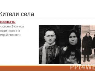 Жители села Васюшины Московских Василиса Клавдия Ивановна Григорий Иванович