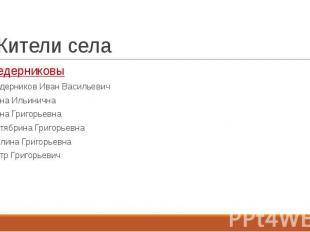 Жители села Ведерниковы Ведерников Иван Васильевич Анна Ильинична Анна Григорьев