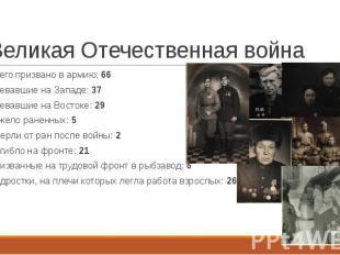 Великая Отечественная война Всего призвано в армию: 66 Воевавшие на Западе: 37 В