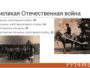 Великая Отечественная война Девушки, работавшие в войну: 35 Женщины, работавшие