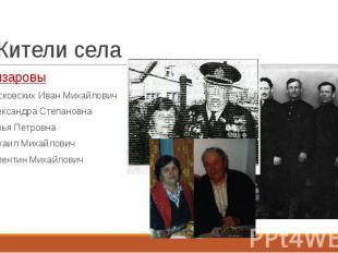 Жители села Сизаровы Московских Иван Михайлович Александра Степановна Дарья Петр