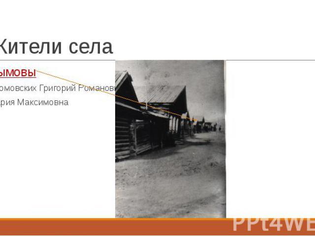 Жители села Дымовы Хромовских Григорий Романович Мария Максимовна