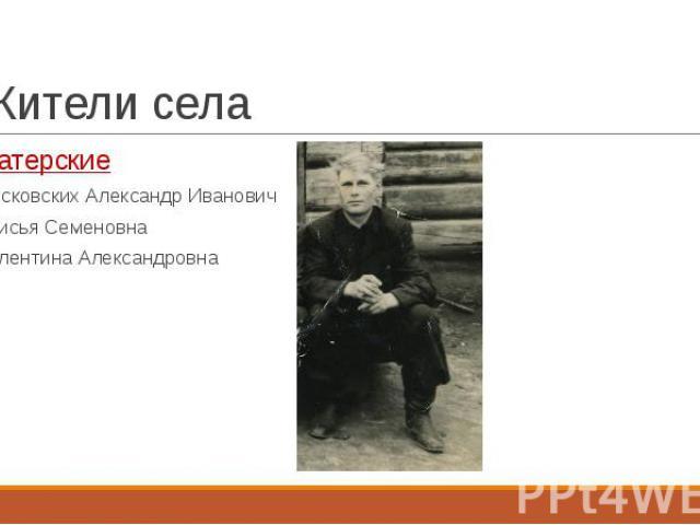 Жители села Матерские Московских Александр Иванович Анисья Семеновна Валентина Александровна