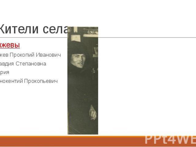 Жители села Тяжевы Тяжев Прокопий Иванович Клавдия Степановна Мария Иннокентий Прокопьевич