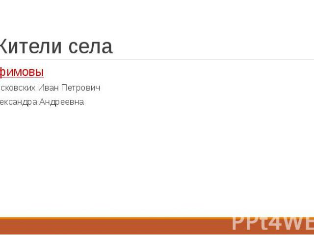 Жители села Ефимовы Московских Иван Петрович Александра Андреевна