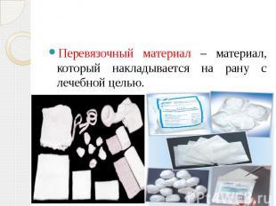 Перевязочный материал – материал, который накладывается на рану с лечебной целью