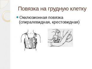 Повязка на грудную клетку Окклюзионная повязка (спиралевидная, крестовидная)