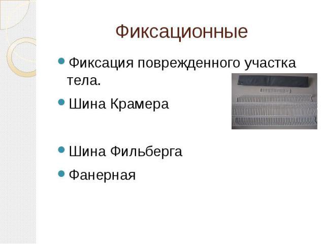 Фиксационные Фиксация поврежденного участка тела. Шина Крамера Шина Фильберга Фанерная