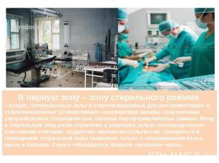 В первую зону – зону стерильного режима – входят: операционные залы и стерилизац