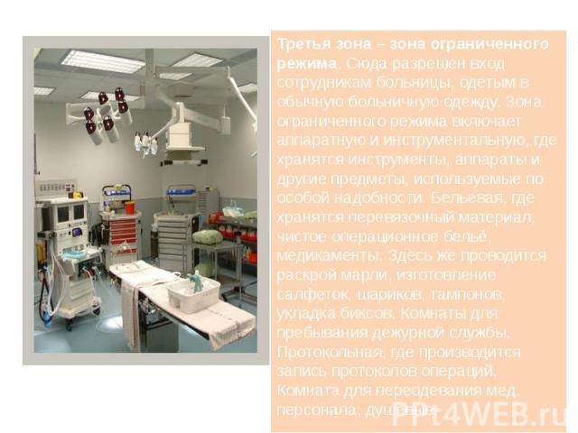 Третья зона – зона ограниченного режима. Сюда разрешен вход сотрудникам больницы, одетым в обычную больничную одежду. Зона ограниченного режима включает аппаратную и инструментальную, где хранятся инструменты, аппараты и другие предметы, используемы…