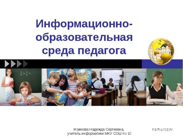 Информационно-образовательная среда педагога