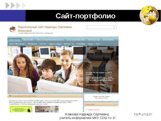 Сайт-портфолио на примере сайта учителя