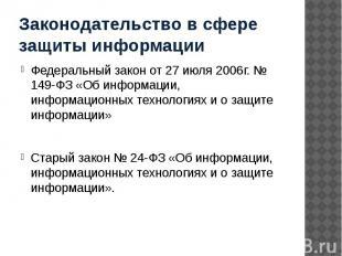 Законодательство в сфере защиты информации Федеральный закон от 27 июля 2006г. №