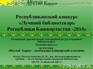 Республиканский конкурс «Лучший библиотекарь Республики Башкортостан -2014» Номи