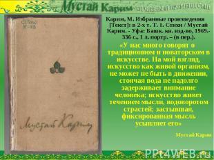 Карим, М. Избранные произведения [Текст]: в 2-х т. Т. 1. Стихи / Мустай Карим. -