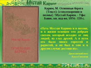 Карим, М. Огненные берега [Текст]: [стихотворения и поэмы] / Мустай Карим. - Уфа