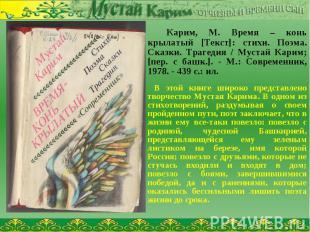 Карим, М. Время – конь крылатый [Текст]: стихи. Поэма. Сказки. Трагедия / Мустай