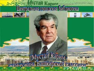 """Центральная городская библиотека """"Мустай Карим - жемчужина Башкирской классики"""""""