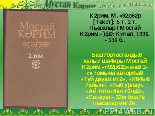 К2рим, М. «92р62р [Текст]: 5 т. 2 т. Пьесалар / Мостай К2рим.- )ф0: Китап, 1996.