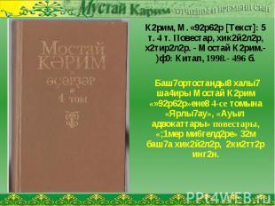 К2рим, М. «92р62р [Текст]: 5 т. 4 т. Повестар, хик2й2л2р, х2тир2л2р. - Мостай К2