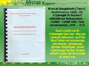 Мостай йондо6ло4о [Текст]: биобиблиогр. к1р3.; [М. К2римде8 90 йыллы7 юбилейына
