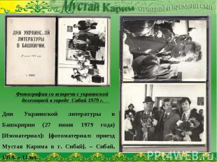 Фотографии со встречи с украинской делегацией в городе Сибай 1979 г. Фотографии