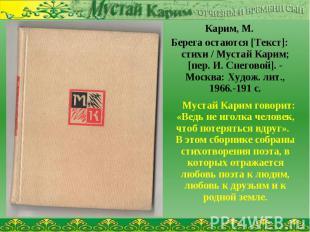 Карим, М. Карим, М. Берега остаются [Текст]: стихи / Мустай Карим; [пер. И. Снег