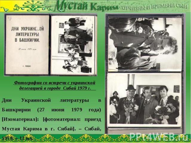 Фотографии со встречи с украинской делегацией в городе Сибай 1979 г. Фотографии со встречи с украинской делегацией в городе Сибай 1979 г.