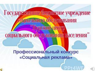 """Государственное бюджетное учреждение социального обслуживания """"Курский центр соц"""