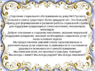Отделение социального обслуживания на дому №3 Русского сельского совета существу