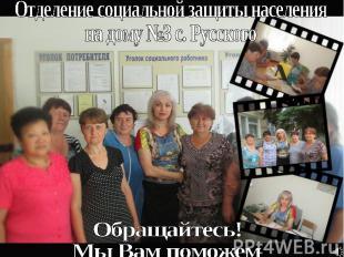 Отделение социальной защиты населения на дому №3 с. Русского