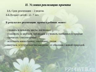II. Условия реализации проекта II. Условия реализации проекта 2.1. Срок ре