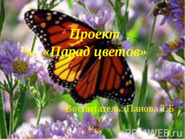 Проект «Парад цветов» Воспитатель: Панова Т.Б