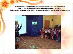 Методическое объединение старших воспитателей и руководителей МДОУ Волоколамског