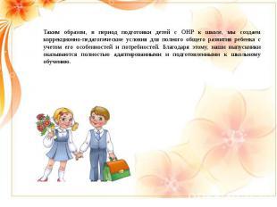 Таким образом, в период подготовки детей с ОНР к школе, мы создаем коррекционно-