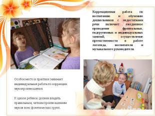 Коррекционная работа по воспитанию и обучению дошкольников с недостатками речи в