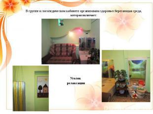 В группе и логопедическом кабинете организована здоровьесберегающая среда, котор