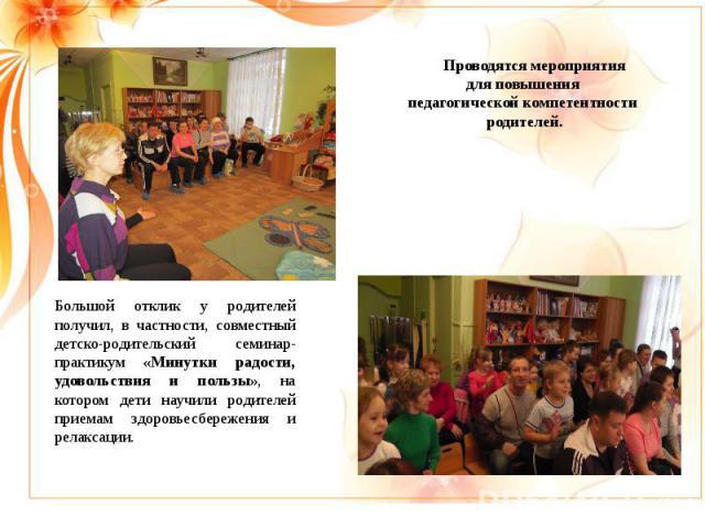 Большой отклик у родителей получил, в частности, совместный детско-родительский семинар-практикум «Минутки радости, удовольствия и пользы», на котором дети научили родителей приемам здоровьесбережения и релаксации.