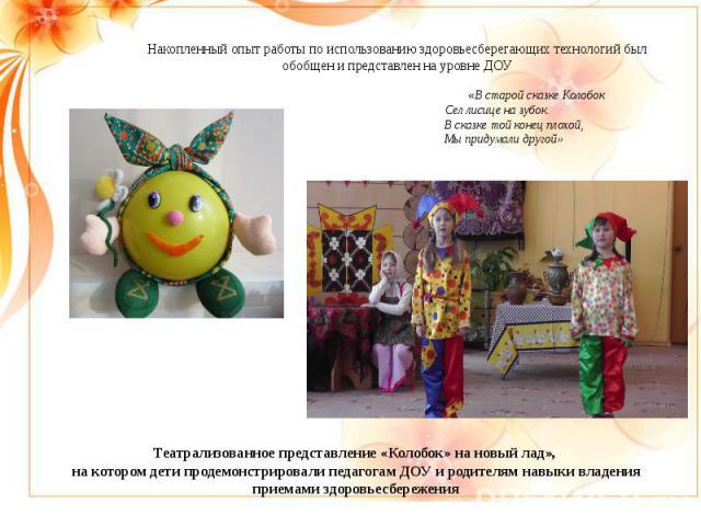 Театрализованное представление «Колобок» на новый лад», на котором дети продемонстрировали педагогам ДОУ и родителям навыки владения приемами здоровьесбережения