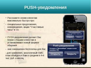 PUSH-уведомления Расскажите своим клиентам максимально быстро про: специальные п