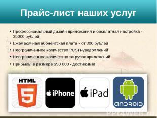 Прайс-лист наших услуг Профессиональный дизайн приложения и бесплатная настройка