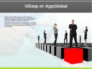 Обзор от AppGlobal Проводился опрос 500 владельцев малого бизнеса, у которых име