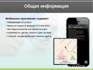 Общая информация Мобильное приложение содержит: Информацию об услугах Меню ресто