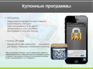 Купонные программы GPS купоны когда клиенты находятся в месте Вашего расположени