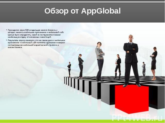 Обзор от AppGlobal Проводился опрос 500 владельцев малого бизнеса, у которых имелось мобильное приложение и мобильный сайт. Целью было определить, какой из инструментов показал наибольшую отдачу от вложенных инвестиций. Результаты опроса показали, ч…