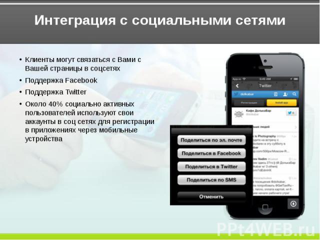 Интеграция с социальными сетями Клиенты могут связаться с Вами с Вашей страницы в соцсетях Поддержка Facebook Поддержка Twitter Около 40% социально активных пользователей используют свои аккаунты в соц сетях для регистрации в приложениях через…