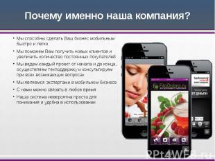 Почему именно наша компания? Мы способны сделать Ваш бизнес мобильным быстро и л